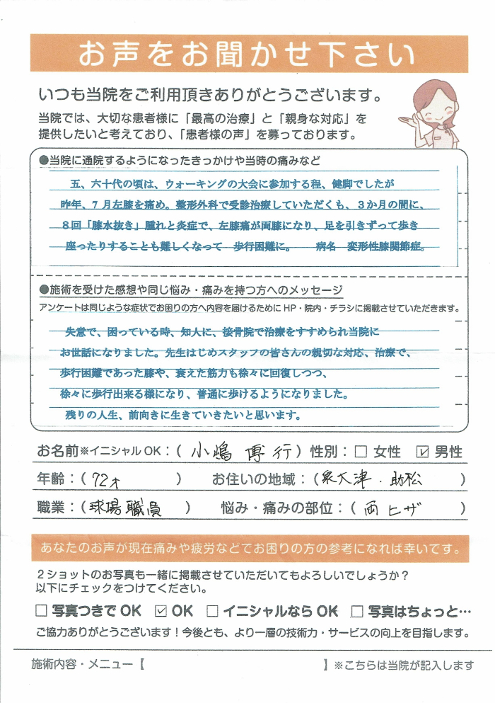 小嶋博行様 男性 72歳 泉大津・助松 膝の痛み